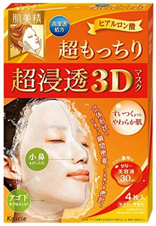 剪断エピソード名前で【3個セット】肌美精 超浸透3Dマスク 超もっちり 4枚入×3個