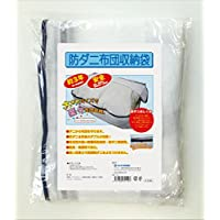 【日本製】防ダニ布団収納袋(持続効果:約3年) 幅94×奥行き60×高さ40cm/通常