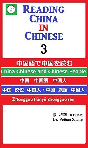中国語で中国を読む 中国・中国語・中国人  -3-