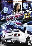 ドリフト7-R- デラックス版[DVD]