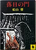 落日の門 (河出文庫)