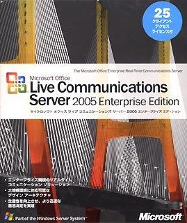 Microsoft Office Live Communications Server 2005 EnterPrise Edition 日本語版 25クライアントアクセスライセンス付