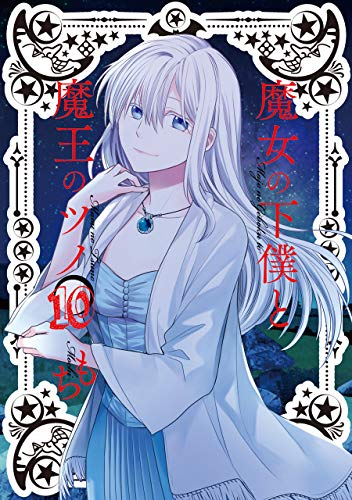 魔女の下僕と魔王のツノ(10) (ガンガンコミックス)の詳細を見る