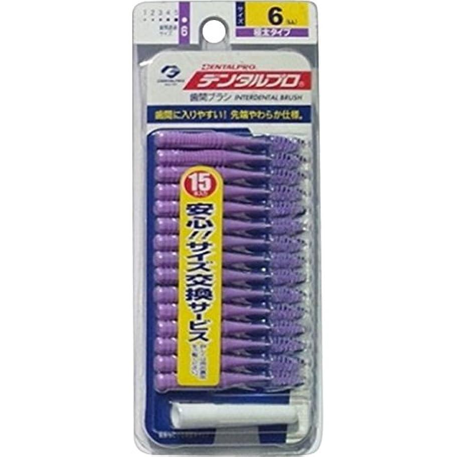 マイナー効能入学するデンタルプロ 歯間ブラシ I字型 極太タイプ サイズ6(LL) 15本入