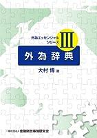 外為辞典 (外為エッセンシャルシリーズIII)