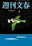 週刊文春 7月20日号[雑誌]