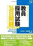 教員採用試験36日間〈2014〉 (教育ジャーナル選書)