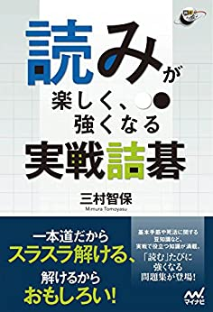 [三村 智保]の読みが楽しく、強くなる 実戦詰碁 (囲碁人ブックス)