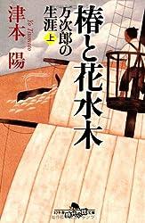 椿と花水木―万次郎の生涯〈上〉 (幻冬舎文庫)