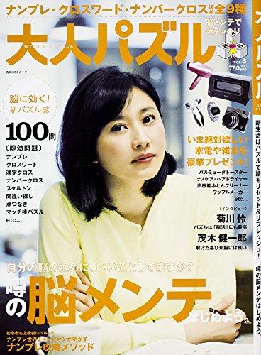 大人パズル VOL.3 (角川SSCムック)