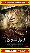 『ハクソー・リッジ』映画前売券(一般券)(ムビチケEメール送付タイプ)