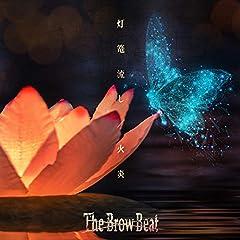 The Brow Beat「火炎」のジャケット画像
