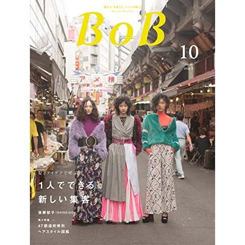 月刊BOB 2017年10月号
