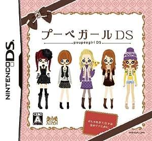 プーペガール DS