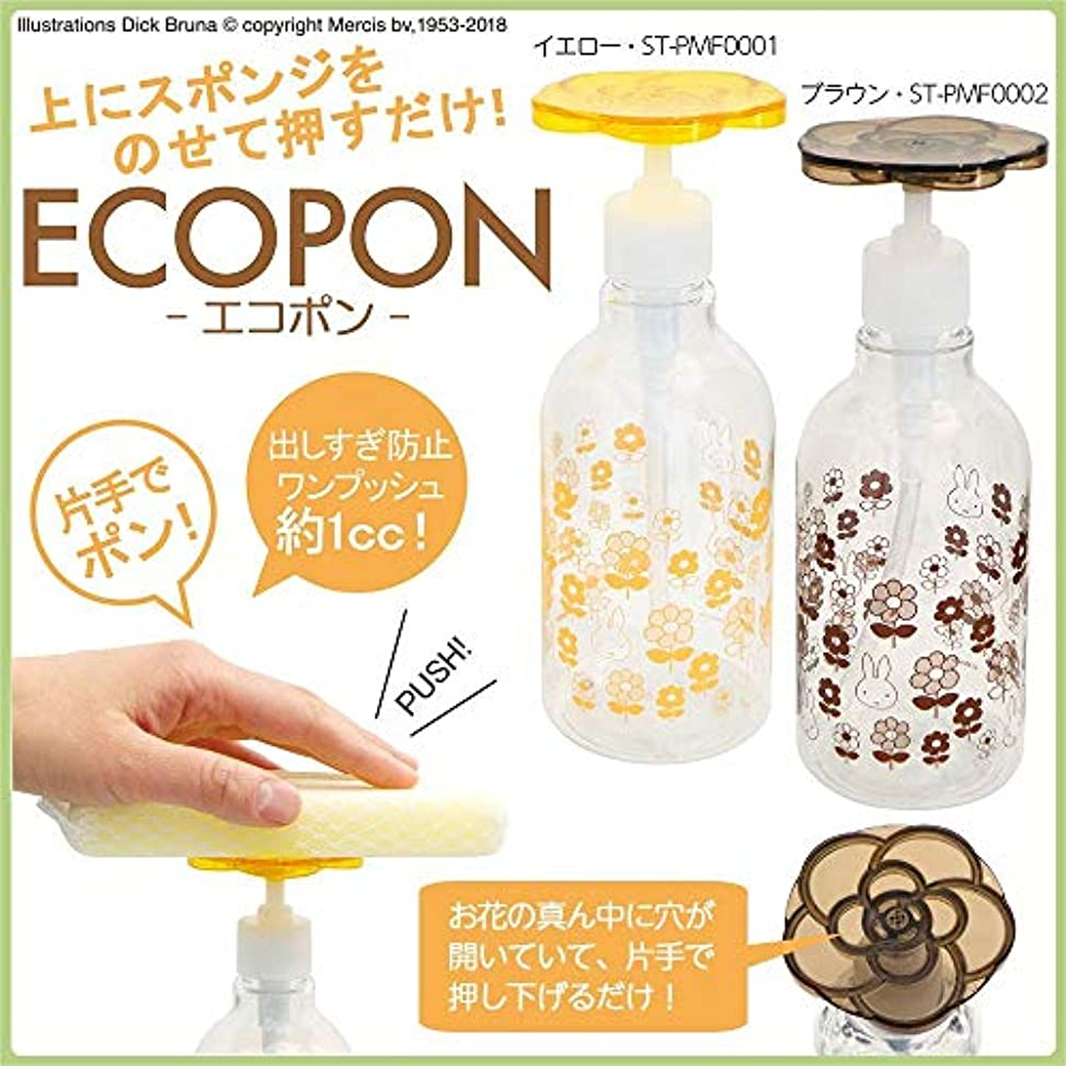 ミッフィー miffy エコポン フラワー ■2種類の内「ブラウン?ST-PMF0002」を1点のみです
