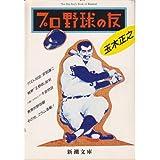 プロ野球の友 (新潮文庫)