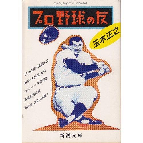 プロ野球の友 (新潮文庫)の詳細を見る