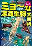 ミョ~な深海生物大百科 (廣済堂ヒューマン文庫)