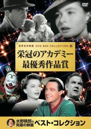 栄冠の アカデミー最優秀作品賞 セット DVD10枚組 10PD-402 [DVD]