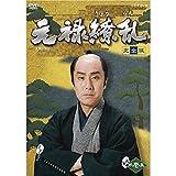 NHK大河ドラマ 元禄繚乱 完全版 壱 [DVD]