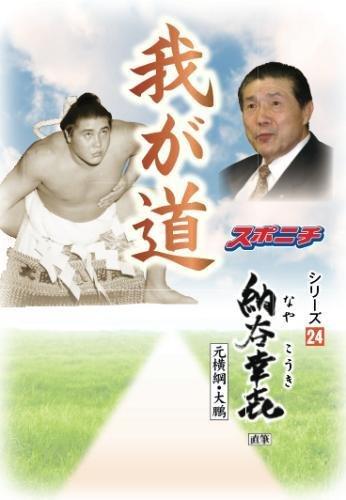 「我が道」納谷幸喜(元横綱・大鵬)