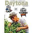 Daytona (デイトナ) 2019年7月号 Vol.337号
