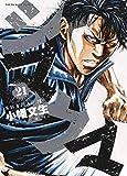 シマウマ 21 (21巻) (ヤングキングコミックス)