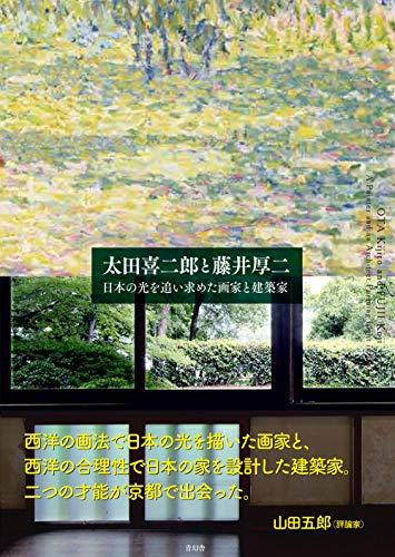 太田喜二郎と藤井厚二 —日本の光を追い求めた画家と建築家