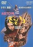 <東映オールスターキャンペーン>女囚701号さそり [DVD]