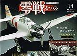 週刊『零戦をつくる 14』 1/16スケール金属モデル (週刊 零戦を作る)