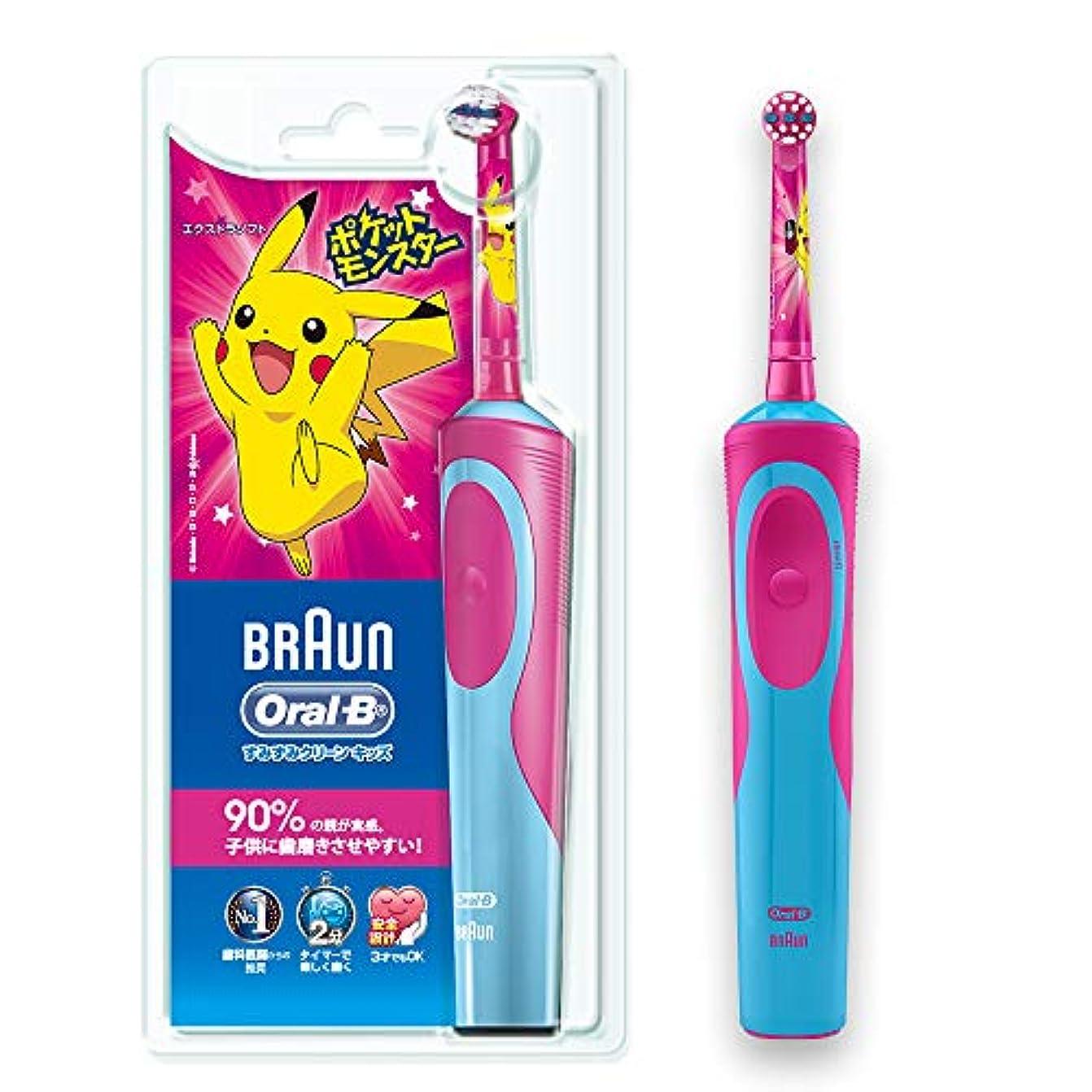 ヒゲに向かって速いブラウン オーラルB 電動歯ブラシ 子供用 D12513KPKMG すみずみクリーンキッズ 本体 ピンク ポケモン 歯ブラシ