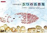 レオ・レオニ 5つの名作集 スイミー・フレデリック・コーネリアス・さかなは さかな・...[DVD]