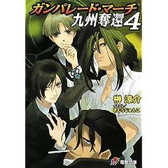 ガンパレード・マーチ 九州奪還 4