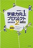 学級力向上プロジェクト2 実践事例集: 小・中・高校編 DVD付