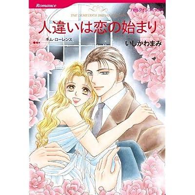 人違いは恋の始まり (HQ comics イ 3-2)
