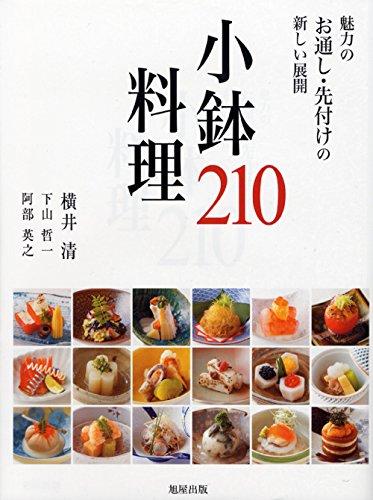 小鉢料理210―魅力のお通し・先付けの新しい展開