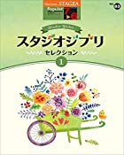 STAGEA ポピュラー (7~6級) Vol.83 スタジオジブリ・セレクション[1]