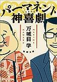 パーマネント神喜劇 (新潮文庫 ま 48-2)