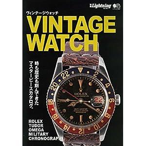 別冊LightningVol.183 VINTAGE WATCH ヴィンテージウォッチ (エイムック 4097 別冊Lightning vol. 183)