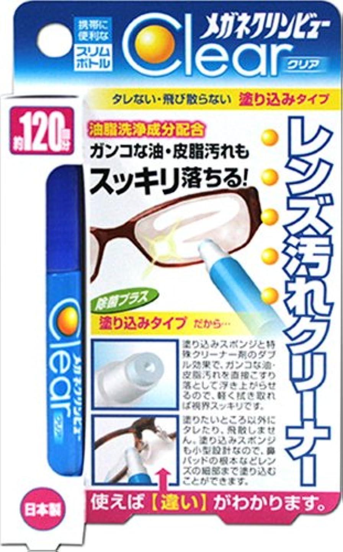 太字凝縮する薄いですメガネクリンビュー レンズ汚れクリーナー 10mL