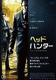 ヘッドハンター[DVD]
