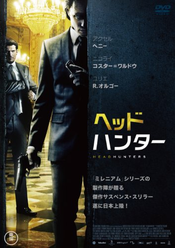 ヘッドハンター [DVD]の詳細を見る