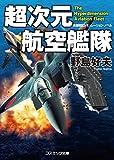 超次元航空艦隊 (コスミック文庫)