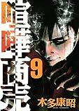 喧嘩商売(9) (ヤングマガジンコミックス)