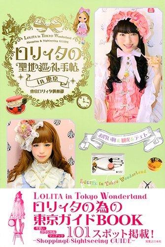 ロリィタの聖地巡礼手帖 in 東京 お買い物&観光&デェトの詳細を見る