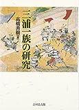 三浦一族の研究