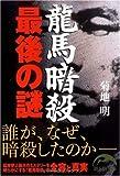 龍馬暗殺 最後の謎 (新人物文庫)
