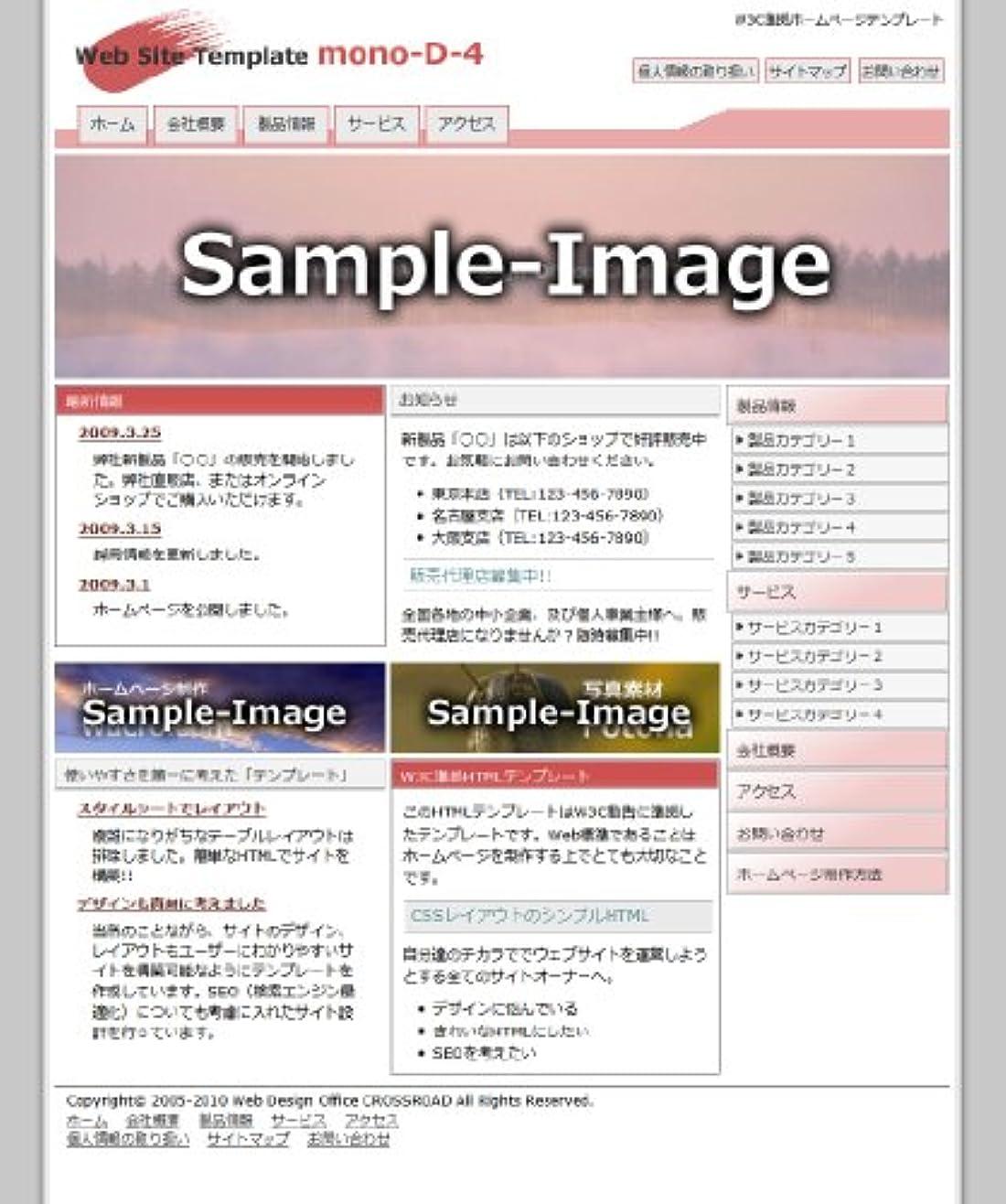 HTMLテンプレート(mono-D-4) [ダウンロード]