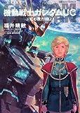 機動戦士ガンダムUC (9)  虹の彼方に (上) (角川コミックス・エース 189-11)