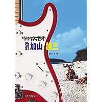 改訂 お父さんのギター弾き語り 加山 雄三